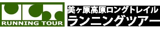 美ヶ原ロングトレイルランニングツアー